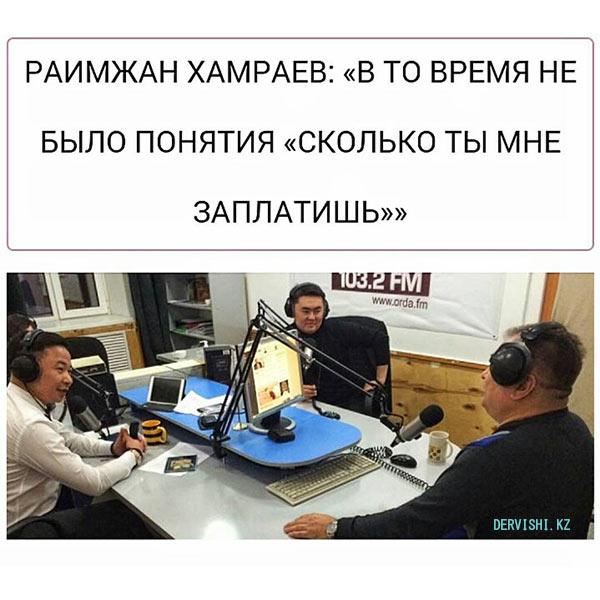 Раим Хамраев -Интервью на радио Orda 103.2 fm