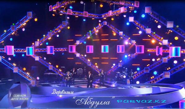Выступление группы Дервиши на сольном концерте Нурлана Абдуллина