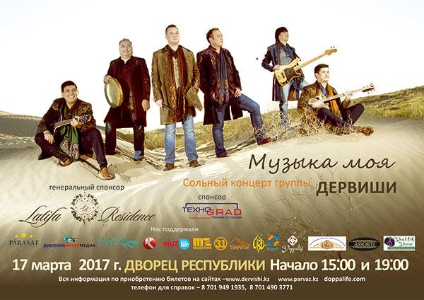 Сольный концерт группы ДЕРВИШИ – Музыка моя