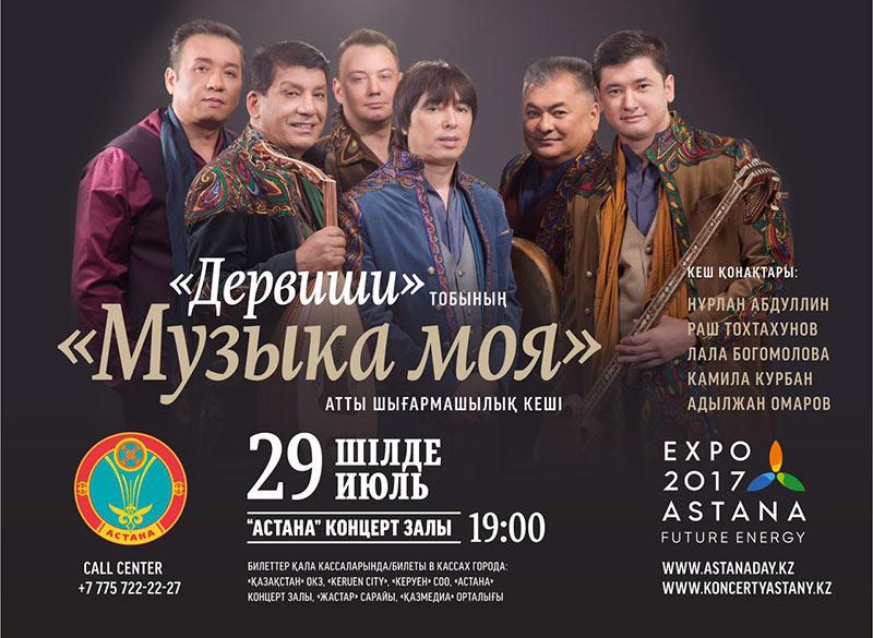 Дервише в Астане - сольный концерт группы Дервиши «Музыка моя»