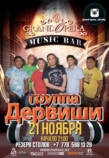 Группа Дервиши выступит в Grand Opera «Music Bar»